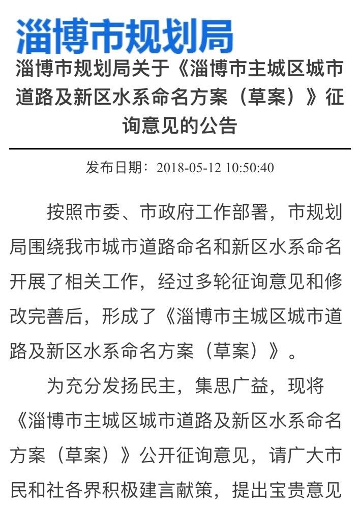 淄博:64条道路、2条水系咋命名 政府邀你提建议