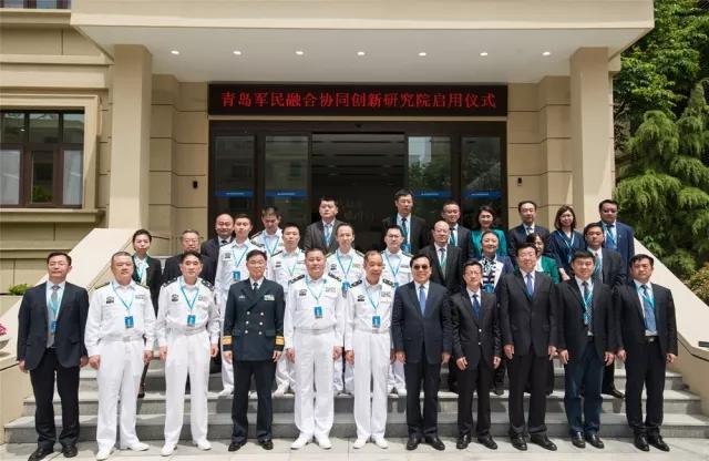 青岛国际院士港再传捷报 青岛军民融合协同创新研究院正式启用