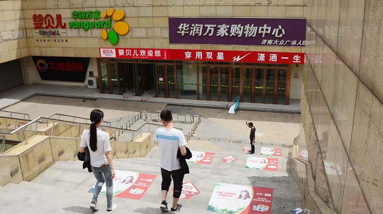 华润万家山东大撤退:全省首家超市本月16日将停业