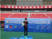 潍坊赵艳丽勇夺2018年全国青年(U20)田径锦标赛两项冠军