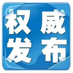 沂源检察机关公布8起案情 涉及诈骗、妨碍信用卡管理等罪行