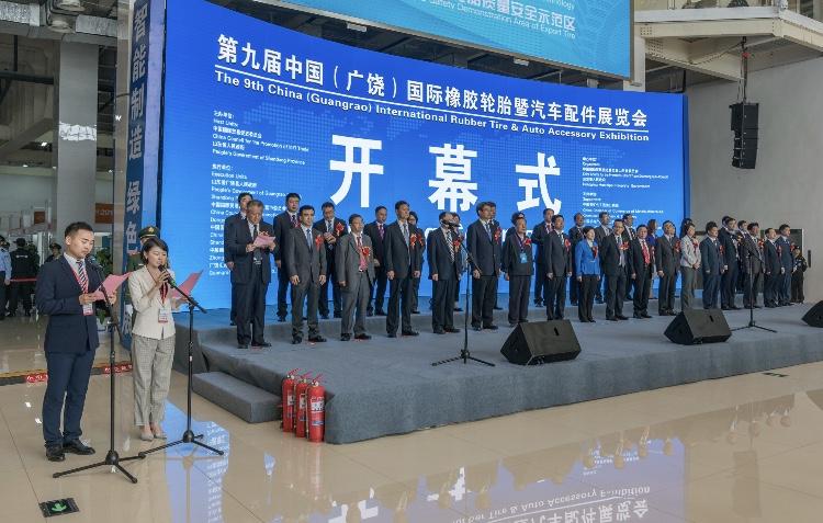 中国(广饶)国际橡胶轮胎暨汽车配件展览会开幕