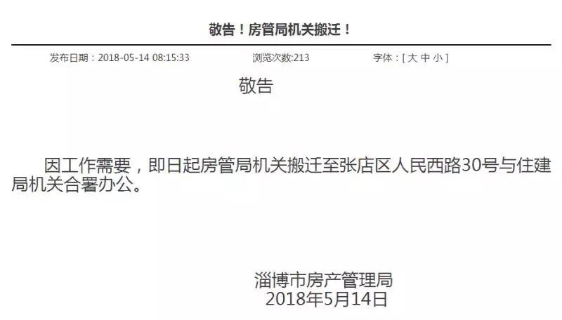 注意啦!淄博市房管局机关搬迁了