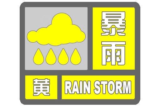 海丽气象吧丨淄博发布雷电黄色预警 局地或有短时强降水或冰雹
