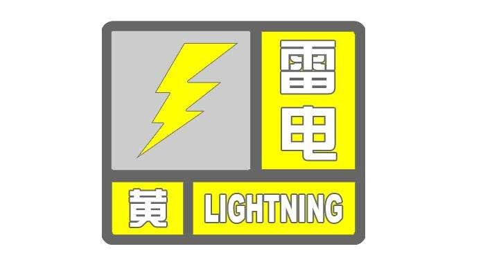 海丽气象吧|临沂发布雷电黄色预警 多县区已迎来降雨