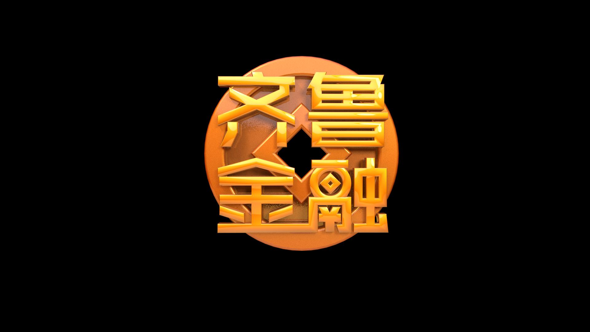 山东首档电视金融栏目《齐鲁金融》5月16日正式开播