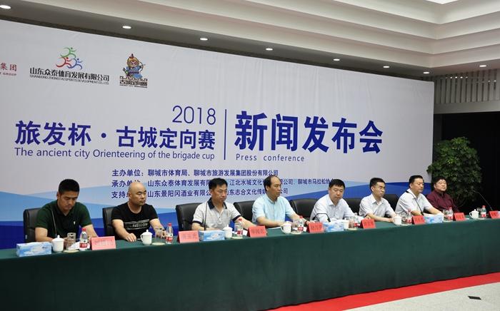 聊城城市定向赛将于6月初在古城区举行 即日起开始报名