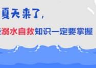 菏泽鄄城发生两起溺水事故 这些