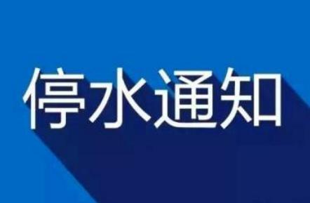 5月17日至19日淄博这些片区将停水,有你家吗?
