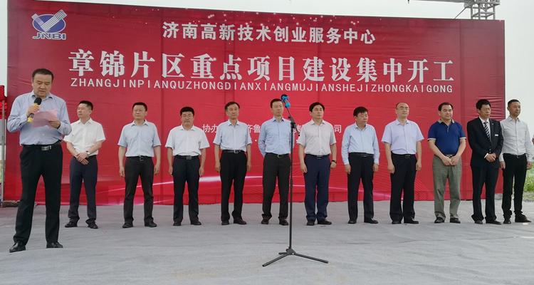 总投资54亿!8个项目集中开工,济南高新区又有新动作