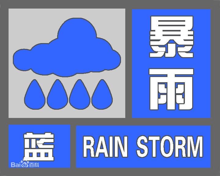 日照发布暴雨蓝色预警 今天白天到夜间阴有雷阵雨