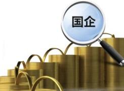 山东省属国企发生重大资产损失 直接责任人扣减100%绩效年薪
