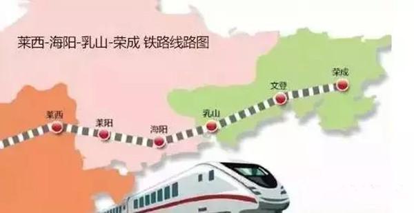 改变乳山不通快速铁路历史 莱荣高铁项目进入攻坚期