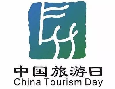 中国旅游日济南这些景区半价或免票 近百项重点惠民措施等你