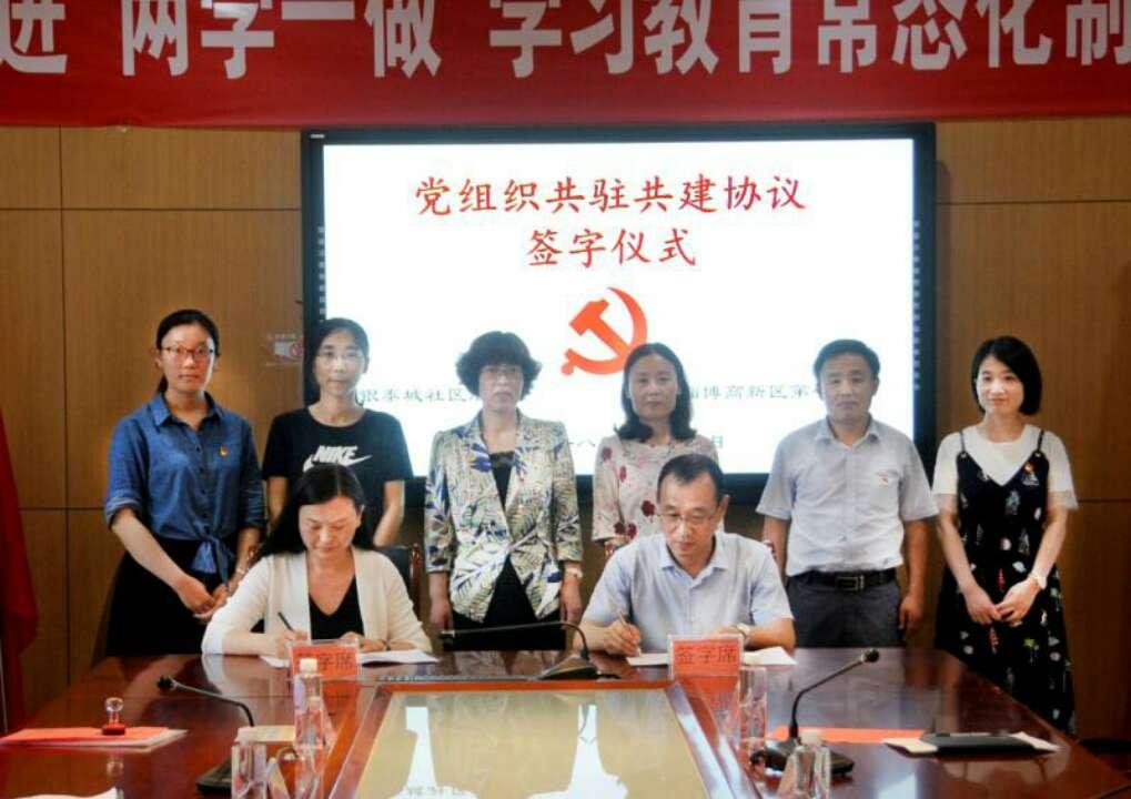 淄博高新区结成首个社区与中学党组织共驻共建对子