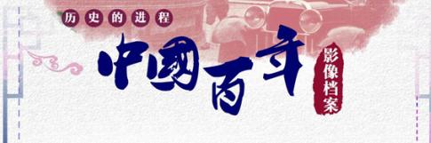 潍坊图书馆喊你来看展览!《历史的进程—中国百年影像展》明日开展