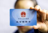 威海退休人员二代社保卡基本制作到位 可持身份证领取