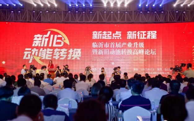 临沂市首届产业升级暨新旧动能转换高峰论坛举行