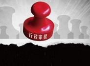 山东拟调整73项省级行政权力事项 由济青烟实施(附具体事项)