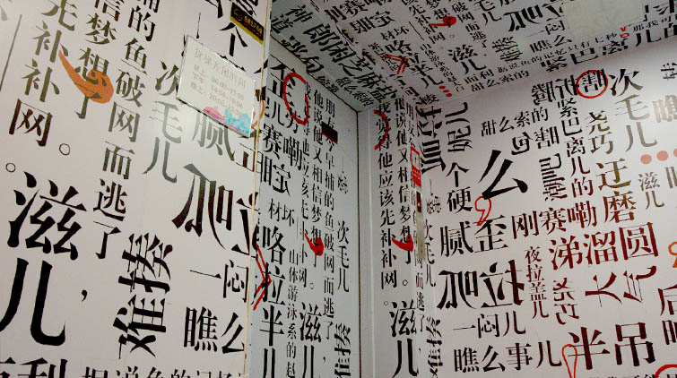 """么、郎闲芝麻盐、滋儿!抖音上走红的""""济南话""""墙上还有啥?"""