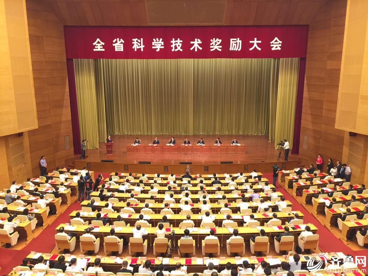 全省科学技术奖励大会在济南召开