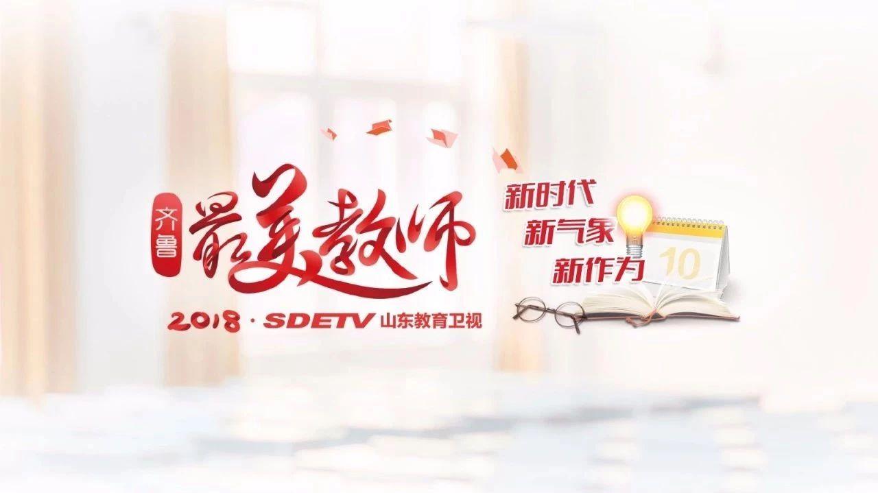 """2018""""齐鲁最美教师""""评选活动开启,快来报名!"""