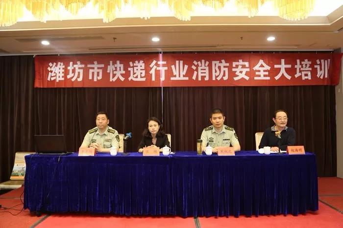潍坊举行快递行业消防安全大培训 增强安全意识