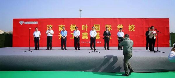 济南东部要建枫叶国际学校 双语双学历拟招生2700人