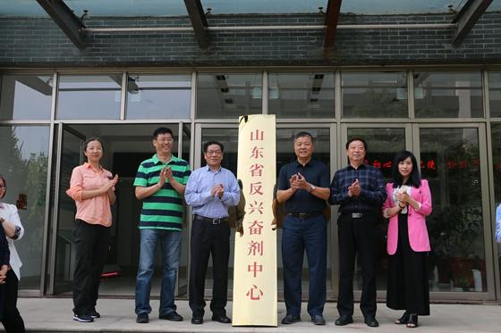 山东省反兴奋剂中心挂牌成立 实现管办分离
