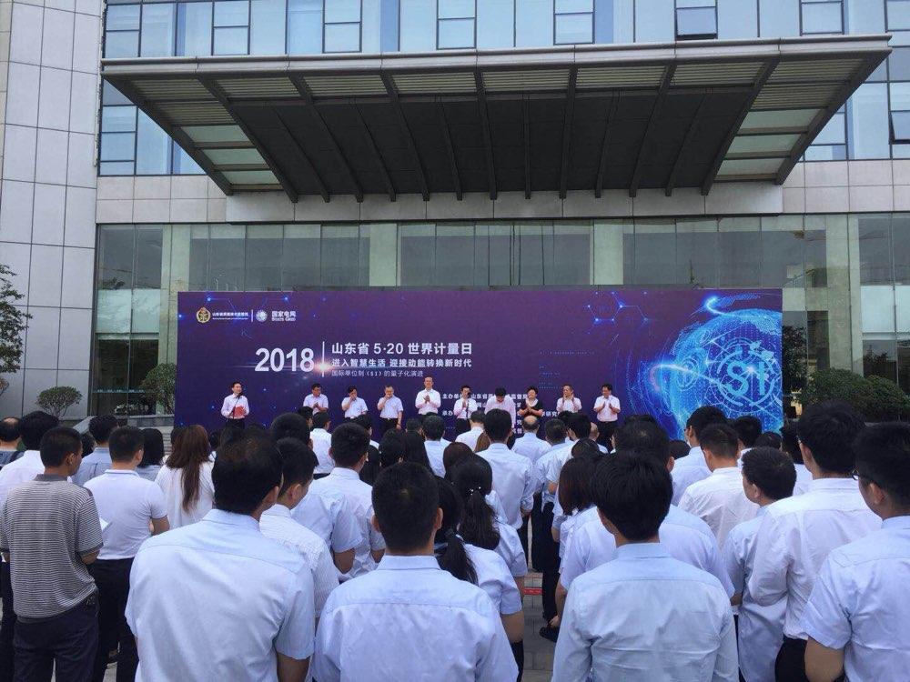 山东启动2018年世界计量日宣传活动 国家电能计量分中心成立