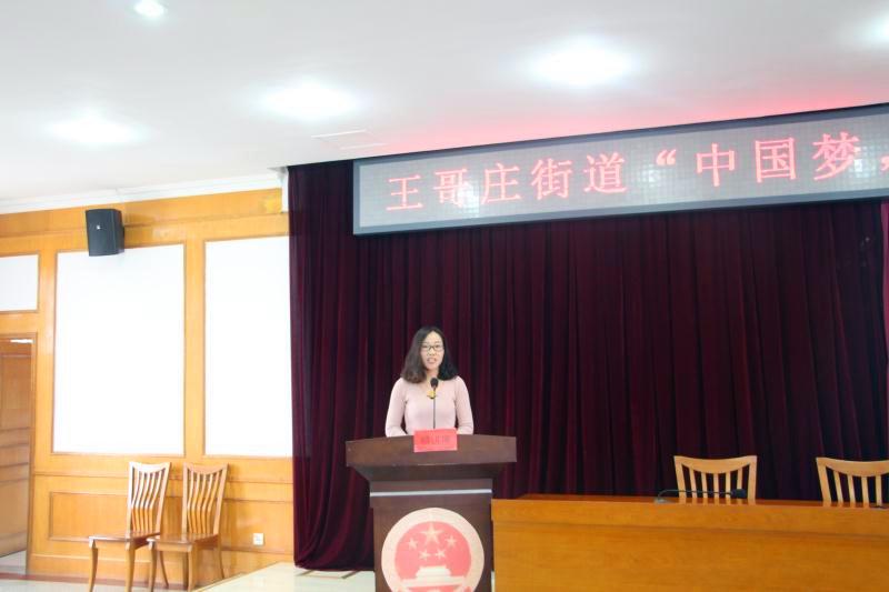 """青岛王哥庄街道举办""""中国梦﹒劳动美""""主题演讲比赛"""