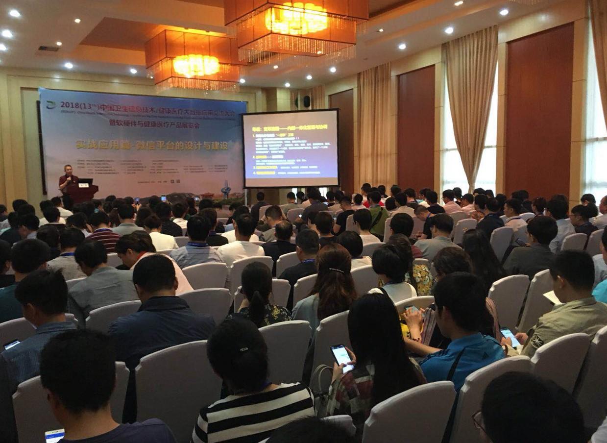 中国健康医疗大数据应用交流大会成功举办6期拓导培训
