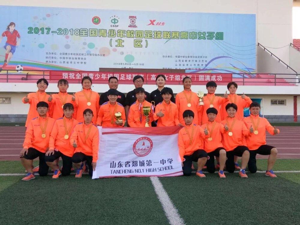 恭喜!郯城女足再获一项全国冠军被评三项最佳