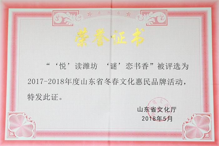 潍坊一项目荣获山东省冬春文化惠民季活动品牌项目