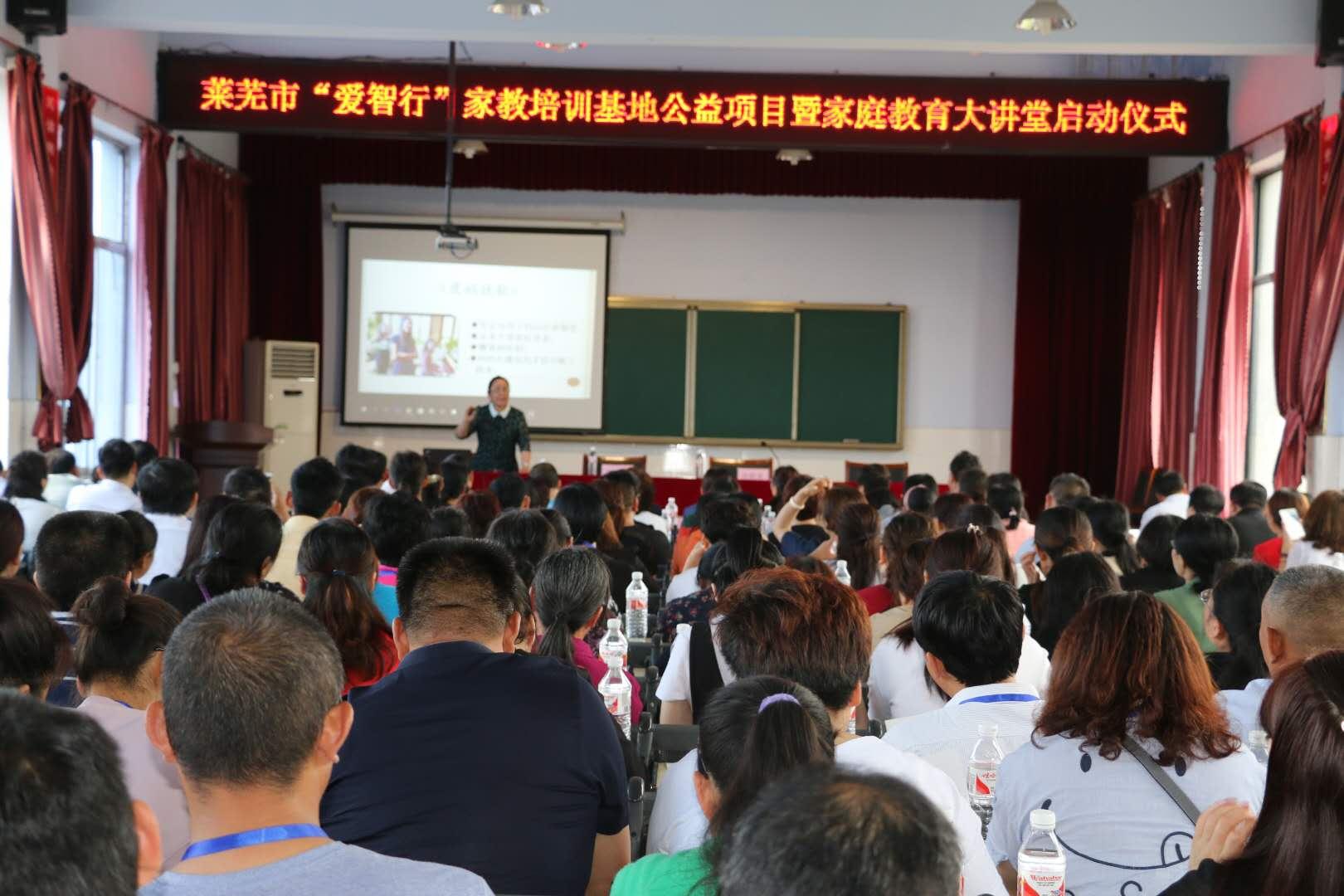 """莱芜""""爱智行""""将举办90场家庭教育公益巡回讲座"""