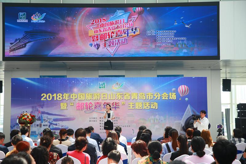 2018中国旅游日暨邮轮嘉年华活动在青岛邮轮母港启动
