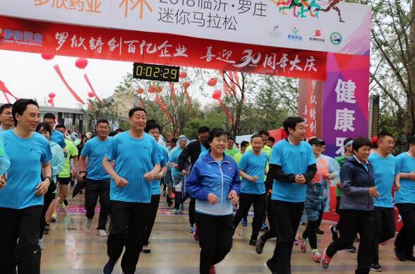 2018临沂•罗庄迷你马拉松赛激情开跑 近4000人冒雨参赛
