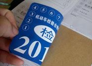 潍坊5月21日起可办理机动车委托省外异地年审业务