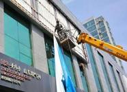 """潍坊高新区持续整治户外广告 全面提高城市""""颜值"""""""