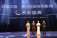 首届中国·德州互联网电影周圆满闭幕 11个奖项揭晓