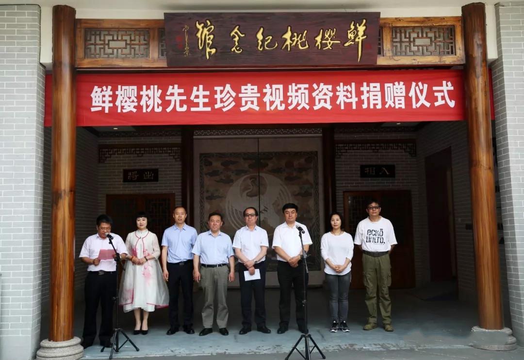 鲜樱桃珍贵视频资料捐赠仪式在淄博举行