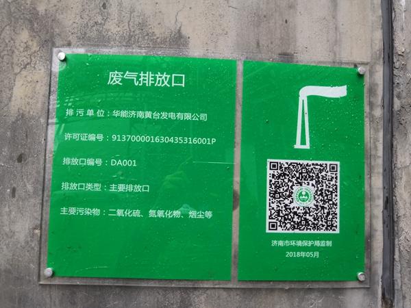 全省首个!二维码上岗济南排放口:排污信息一扫便知