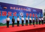 滨州首个老年开放大学在阳信县揭牌成立