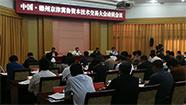 中国·德州京津冀鲁资本技术交易大会将于6月25日-28日举办