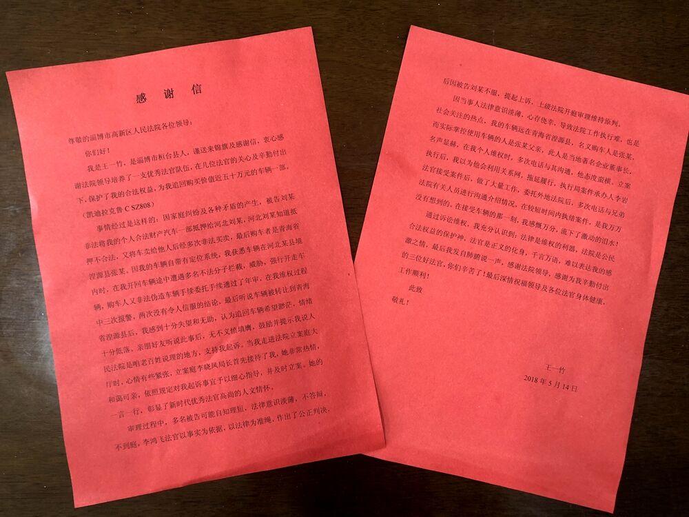 追回价值四十五万车辆 当事人为淄博高新区法院点赞
