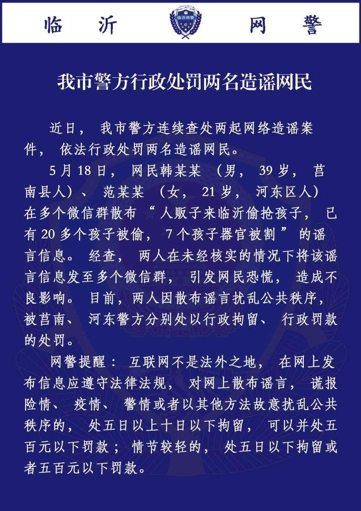 """临沂两网民散布""""偷孩子""""谣言 被行政处罚"""