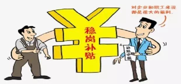 淄博2017年度企业稳岗补贴5月28日开始申报