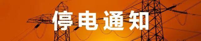 公告:泰安5月23日至27日计划停电信息来了!
