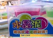 """泰山市场监管局开展儿童玩具专项检查 严查""""三无""""""""水晶泥"""""""