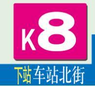 济南K8路部分运行路段由路侧调整至路中BRT车道试运行